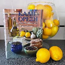 Καλη Ορεξη Cookbook
