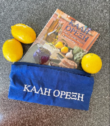 Καλη Ορεξη Cookbook & Apron